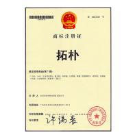 拓朴中文商标注册证书>>>