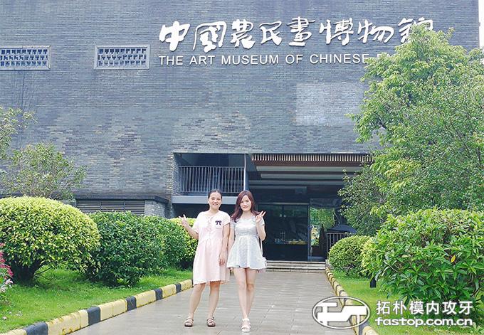 惠州农民画博物馆游览【拓朴模内攻牙机】