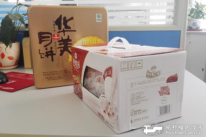 中秋福利【东莞拓朴www.fastop.com.cn】