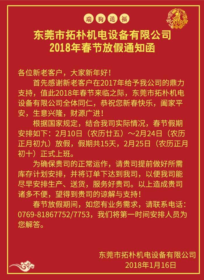东莞拓朴2018年春节放假通知