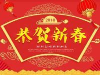 东莞拓朴2018年春节放假通知函