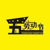 东莞拓朴2018年劳动节放假安排