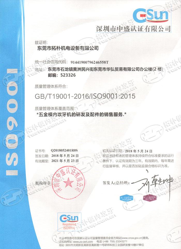 东莞拓朴ISO证书