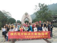 2018年9月湖南郴州休闲之旅