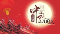 中秋国庆双节放假通知