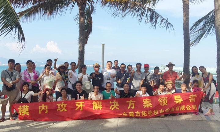 拓朴模内攻牙机团建旅游www.fastop.com.cn