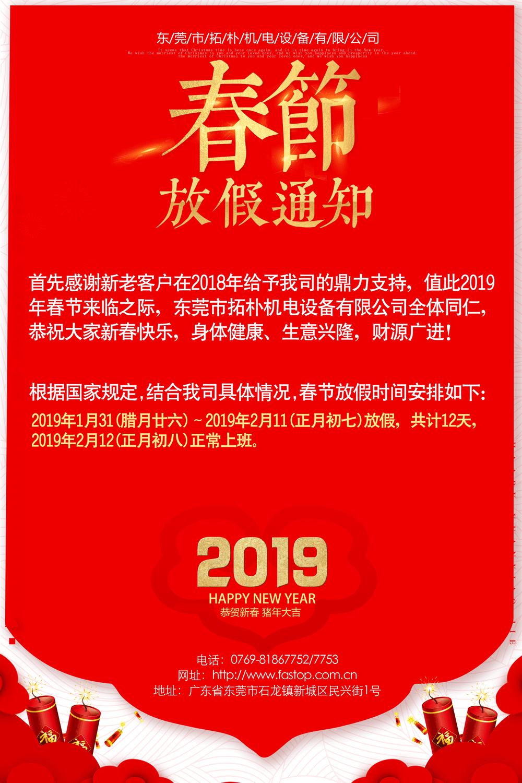 东莞拓朴春节放假通知