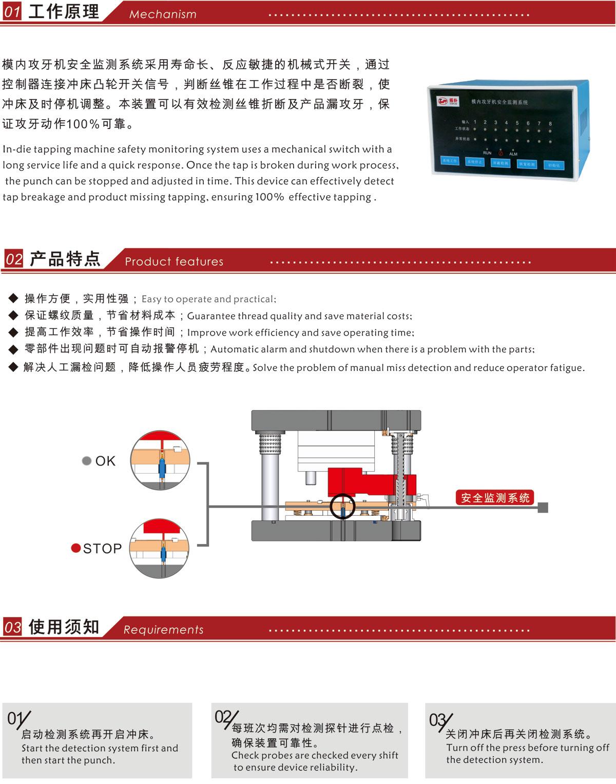 断丝锥检测装置【www.fastop.com.cn】