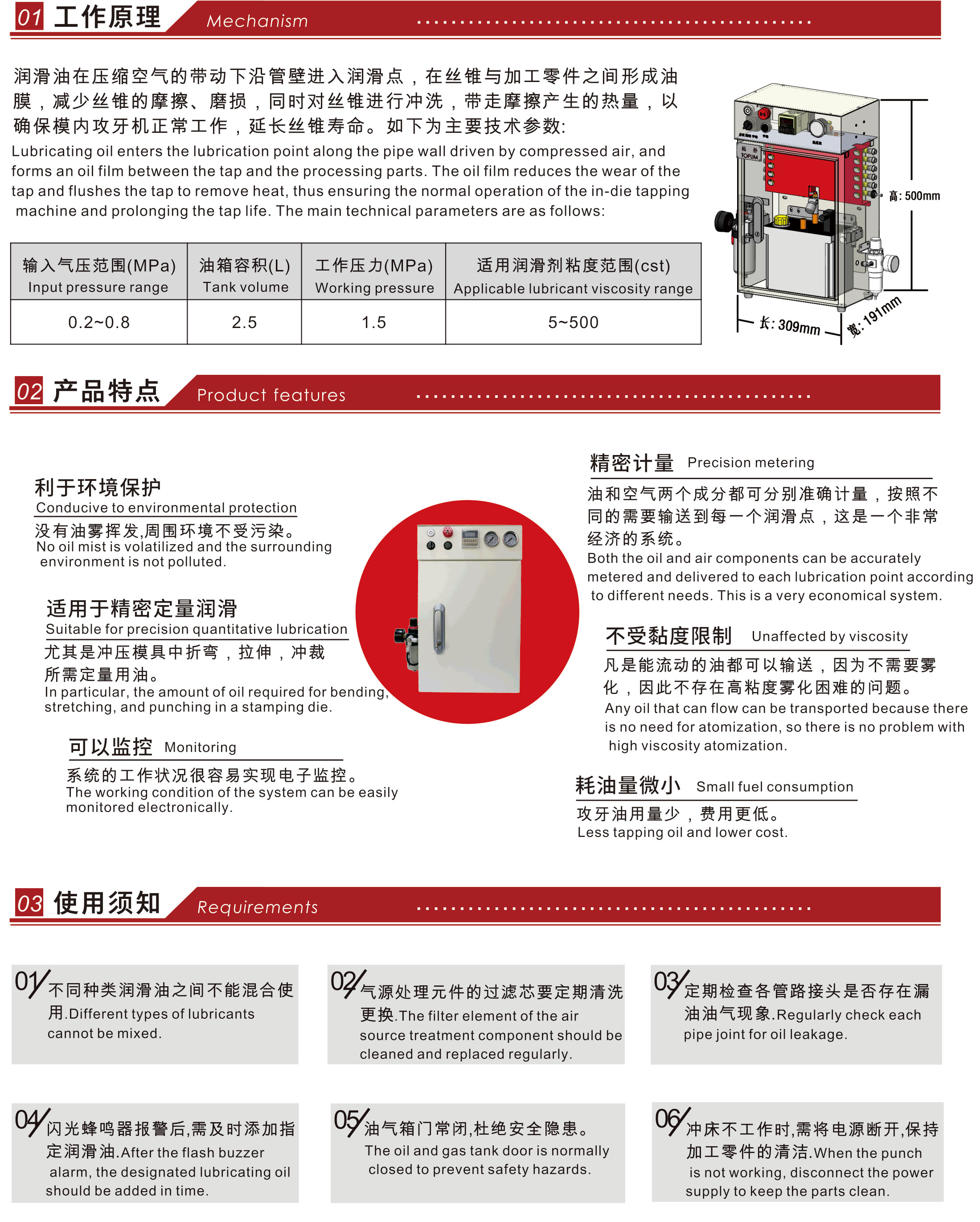 油气润滑装置【拓朴模内攻牙www.fastop.com.cn】