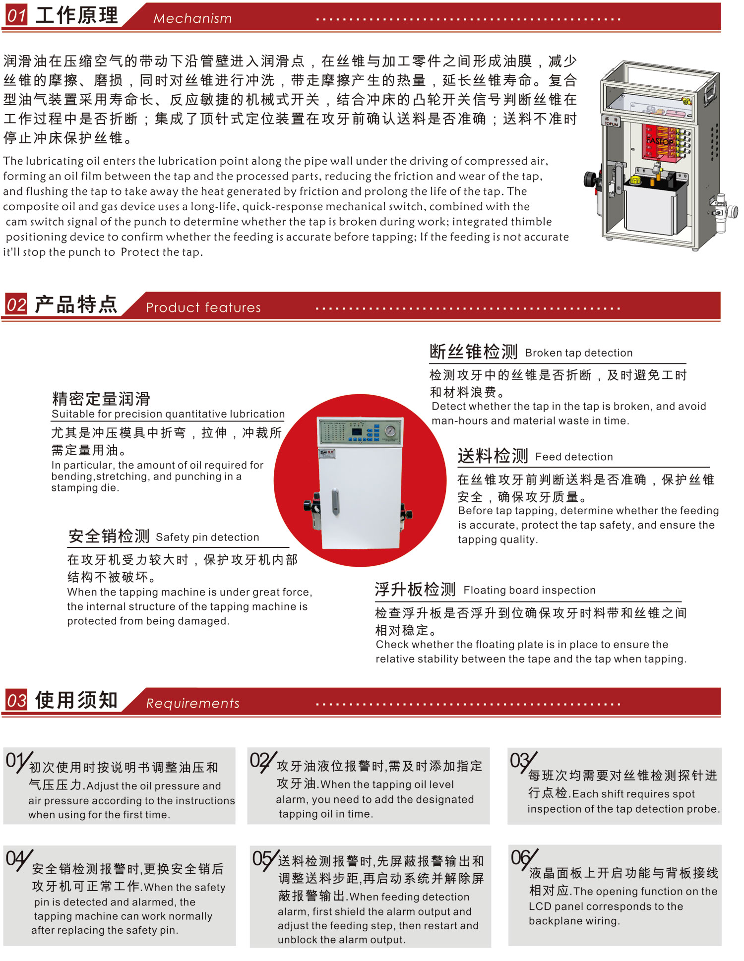 复合油气润滑装置【拓朴模内攻牙www.fastop.com.cn】