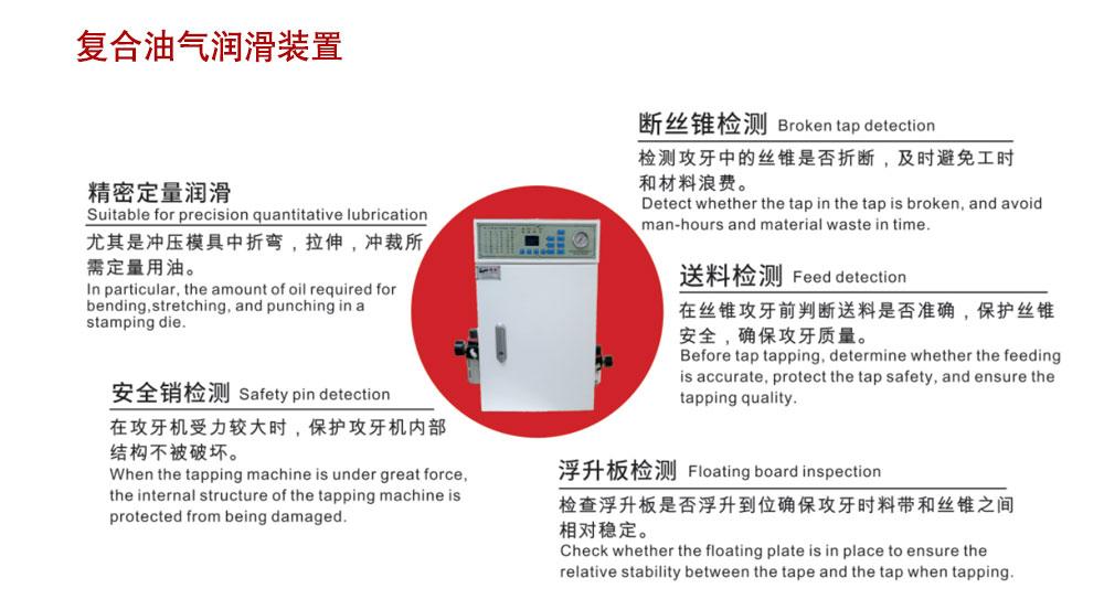 拓朴复合油气润滑装置www.fastop.com.cn