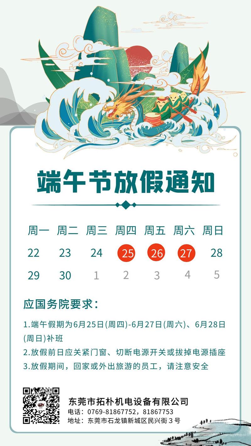 拓朴模内攻牙机端午节放假www.fastop.com.cn