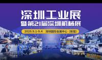 展讯:深圳工业展暨第21届深圳机械展(深圳|9.1-9.4)