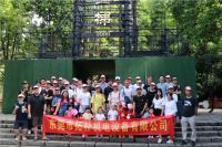 拓朴公司2020年度广州白水寨旅游圆满结束