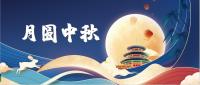拓朴2021中秋节放假通知